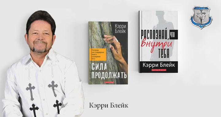 Книги Кэрри Блейка
