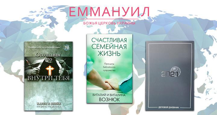 Книги Еммануил